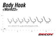 Bild på Decoy Body Hook Guard HD Worm108 (5 pack)